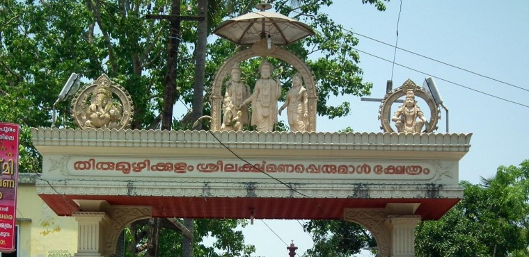 Moozhikulam_Laxmana_Temple_-_Main_Entrance