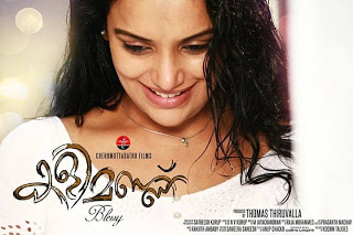 Swetha Menon in Kalimannu Malayalam Movie First Look Posters